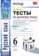 Русский язык 6 кл. Тесты к учебнику Баранова часть 2я